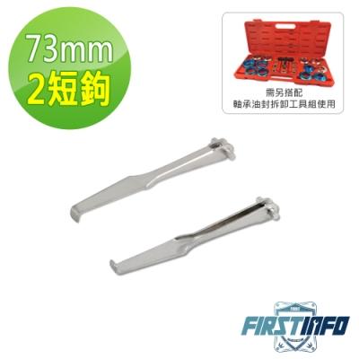 良匠工具 最新型2短鈎(73mm) 需另搭配軸承油封拆卸工具組使用