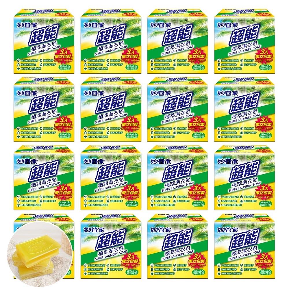 【妙管家】超能植萃洗衣皂220g X48入(適用寶寶及貼身衣物)
