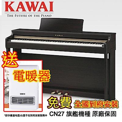 KAWAI CN27 88鍵數位電鋼琴 玫瑰木色款