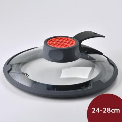 Woll 特殊碳過濾圓形玻璃鍋蓋 24-28公分鍋皆適用