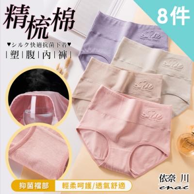 【時時樂限定】60支精梳棉高腰浮雕塑腹內褲(超值8件組-隨機)enac 依奈川