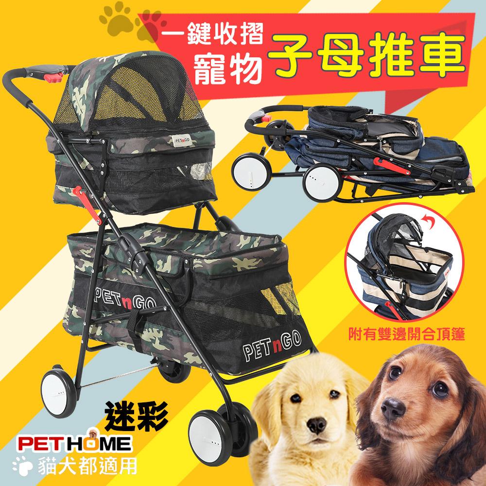 【 PET HOME 寵物當家 】 軍中迷彩 一鍵收摺 雙層 子母 寵物推車