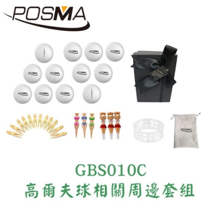 POSMA 高爾夫球相關周邊套組 GBS010C