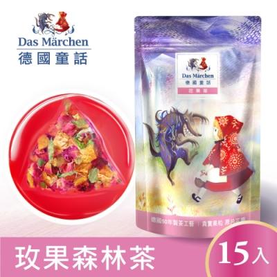德國童話 玫果森林茶茶包 5gx15入 輕巧包