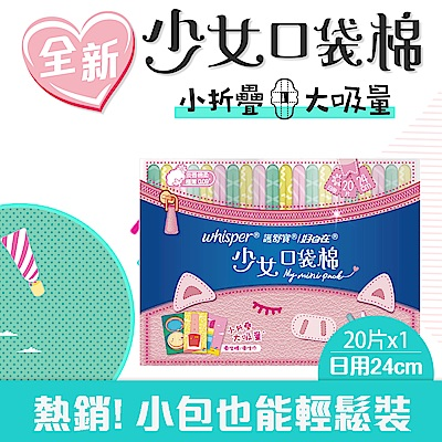 (買一送一)好自在少女口袋棉(淡香棉柔)24cmx20片 /包