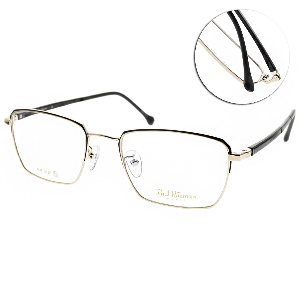 PAUL HUEMAN 光學眼鏡 韓系雙色方框 /金-黑 #PHF303A C5-1