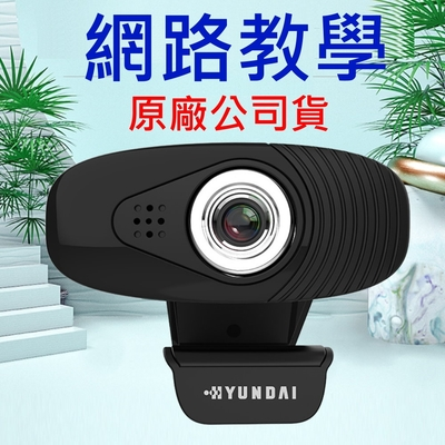 HYUNDAI 韓國現代 原廠 480P 視訊 網路 攝影機 視訊教學鏡頭