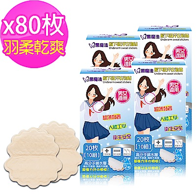 黑魔法 羽柔輕薄感腋下吸汗衣物貼(20片膚色/盒)x4