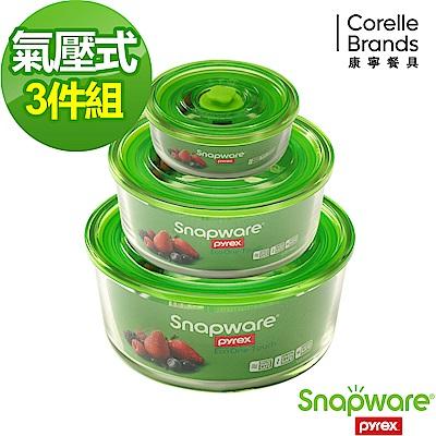 康寧密扣 Eco One Touch氣壓式玻璃保鮮盒3件組(301)