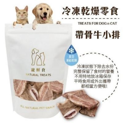 【任選五送一】寵鮮食《冷凍熟成犬零食-帶骨牛小排 70g》凍乾零食