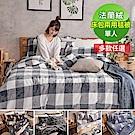DUYAN 竹漾- 100%法蘭絨-單人床包兩用被毯三件組-多款任選