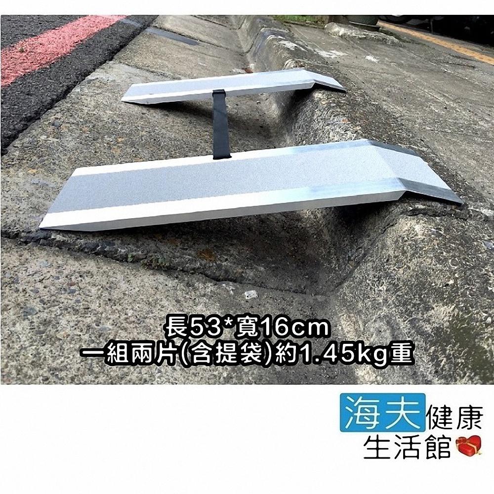 通用無障礙 攜帶式斜坡板 (長53cm、寬16cm、一組兩片)