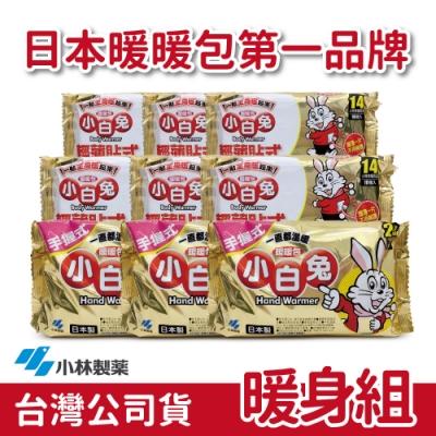 日本小林製藥小白兔握式暖暖包30入+貼式暖暖包60入