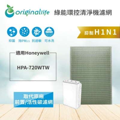 Original Life適用Honeywell:HPA-720 可水洗清淨型 清淨機濾網