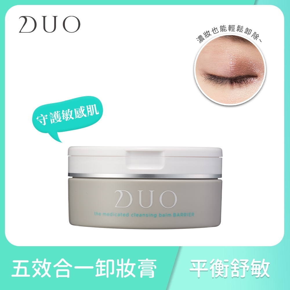 【DUO麗優】五效合一卸妝膏1入-平衡舒敏