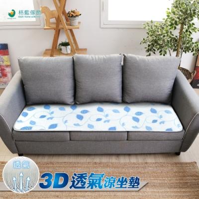 格藍傢飾-AirDry 3D透氣涼3人坐墊-藤蔓款(15mm)