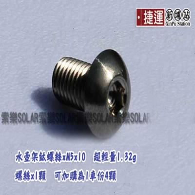 自行單車水壺架鈦合金內六角螺絲M5*10.輕量耐酸鹼永不生鏽高剛韌性水壺架螺絲鈦螺絲