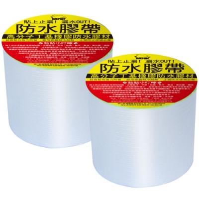 漏水修補必備 丁基膠防水膠帶5米長(10CM 二個)