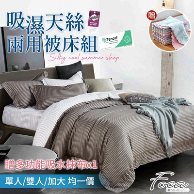 (贈多功能吸水抹布x1) FOCA 單/雙/大均價-3M專利吸濕排汗天絲兩用被床包組