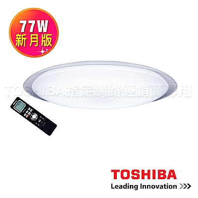 TOSHIBA 77W 新月版 LED 吸頂燈 調光調色(T77RGB12-W 新月版)
