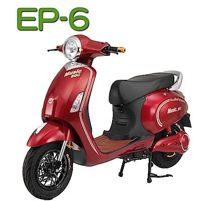 【e路通】EP-6 大鯨魚 碟煞版 48V 鉛酸 前後雙液壓避震系統 電動車