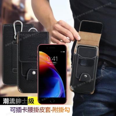 City Boss iPhone 8 Plus/7 Plus 潮流紳士插卡腰掛皮套-送掛勾
