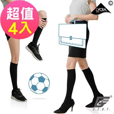 GIAT 360D萊卡機能中統壓力襪(4雙組)