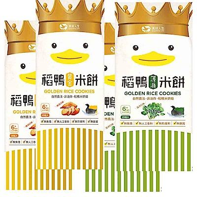 美好人生Dr.Rice稻鴨米餅(地瓜+菠派) (1+1組(2入/組,共4袋)