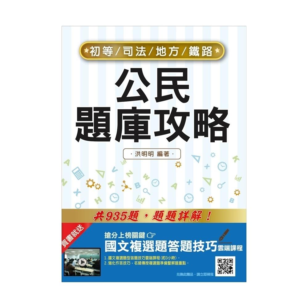 全新版本公民題庫攻略(初等/鐵路/司法/地方)(初版)(E008M18-1)