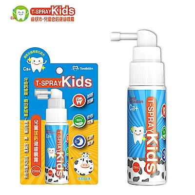 T-SPRAY齒舒沛 兒童含鈣健齒口腔噴霧 - 牛奶
