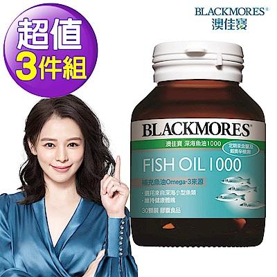澳佳寶Blackmores 深海魚油1000 30顆[3入組]