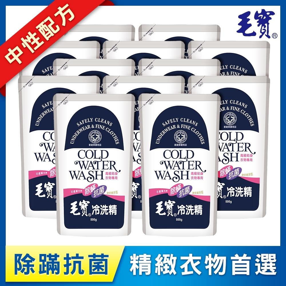 毛寶 除蹣抗菌冷洗精-補充包(800gX12入/箱)