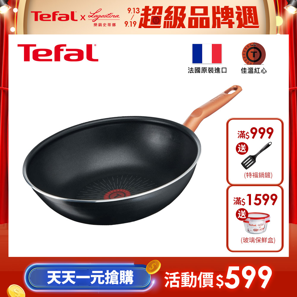 Tefal法國特福 閃曜系列28CM不沾小炒鍋(法國製)(快)