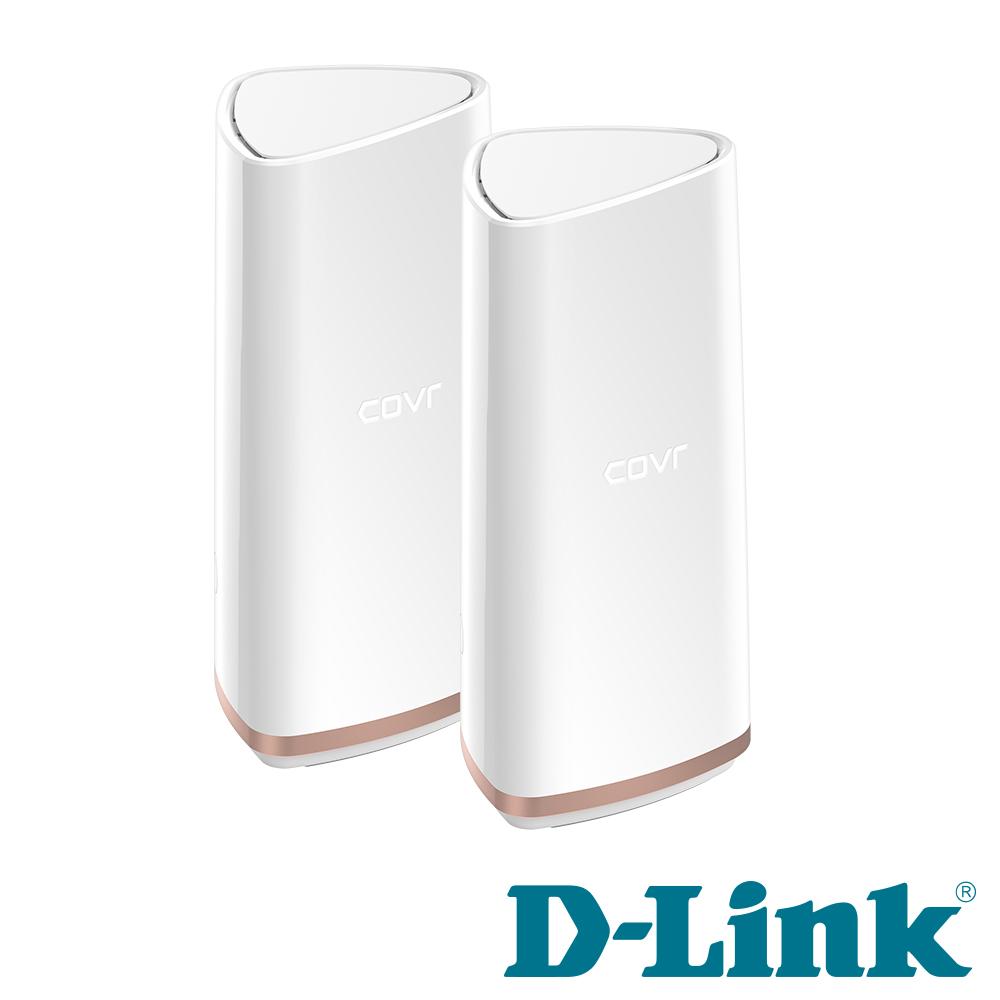 D-Link 友訊 COVR-2202 Mesh 三頻全覆蓋家用Wi-Fi 系統路由器分享器