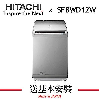 HITACHI日立 11KG 變頻直立式洗脫烘洗衣機 SFBWD12W