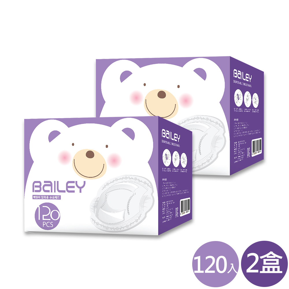 韓國BAILEY貝睿 極細倍柔防溢乳墊120入(2盒)