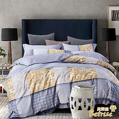 Betrise安娜蘇-咖  特大 3M專利天絲吸濕排汗八件式鋪棉兩用被床罩組