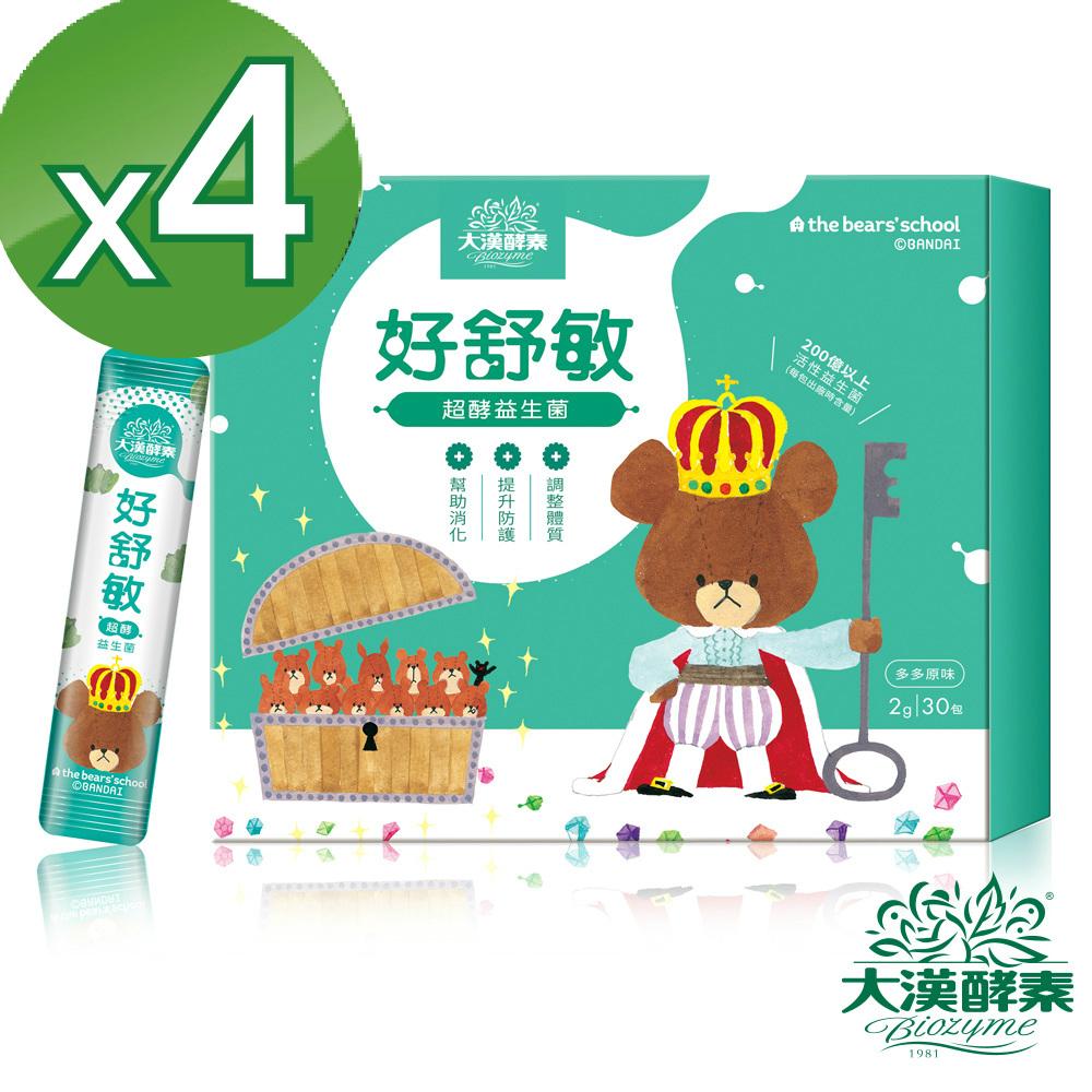 【大漢酵素】好舒敏 超酵益生菌4入組(2gx30包x4盒)