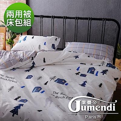 喬曼帝Jumendi-漫漫鹿徑 台灣製活性柔絲絨雙人四件式兩用被床包組