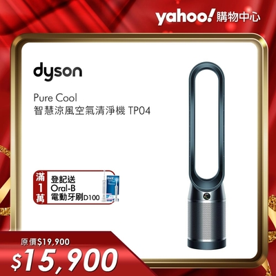 Dyson戴森 Pure Cool 二合一智慧涼風空氣清淨機 TP04 黑鋼色