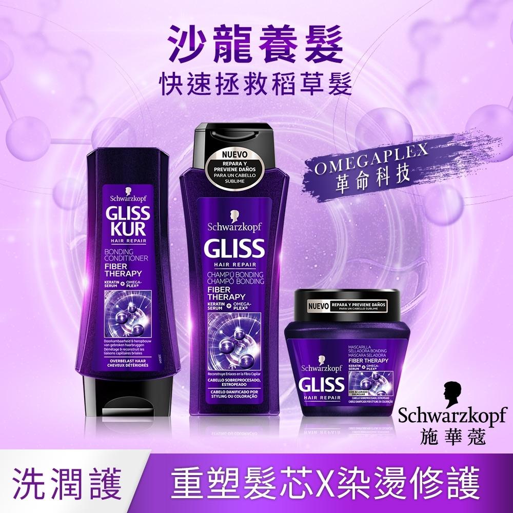 [時時樂限定]施華蔻 Gliss從芯修護受損髮3件組(洗髮乳+潤髮乳+髮膜)