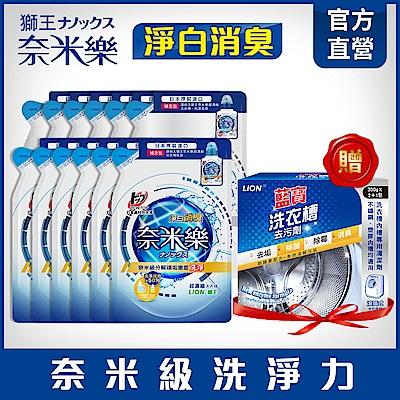 日本獅王LION 奈米樂超濃縮洗衣精補充包 12入 (淨白+抗菌) 贈藍寶900g