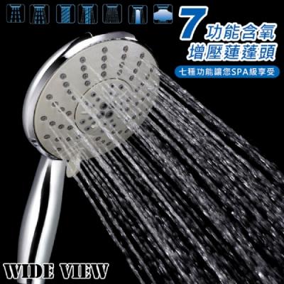 【WIDE VIEW】7功能含氧增壓蓮蓬頭(XD-7001)