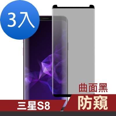 三星 Galaxy S8 防窺 高清 曲面黑 手機貼膜-超值3入組