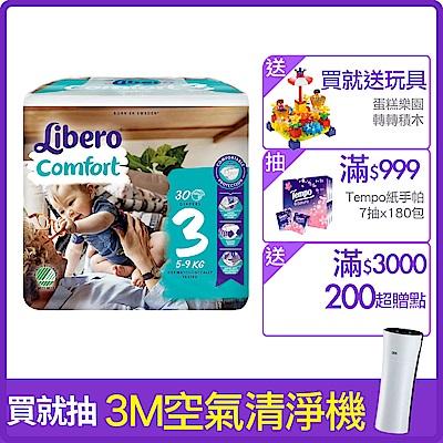 Libero麗貝樂 黏貼式嬰兒紙尿褲(3號S)(30片x6包)/箱