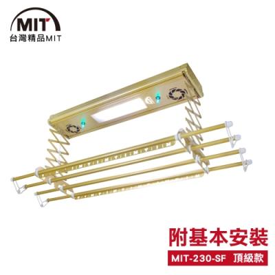 MIT 電動遙控升降曬衣機230-SF(110V)(附基本安裝)