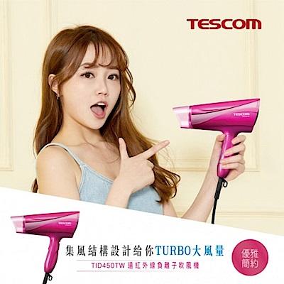 TESCOM TID450大風量負離子吹風機 TID450TW