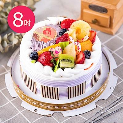 樂活e棧-父親節造型蛋糕-紫香芋迴旋曲蛋糕(8吋/顆,共1顆)