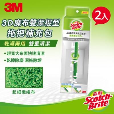 3M HF-3DR2 百利 3D魔布雙潔棍型拖把補充包(2入)