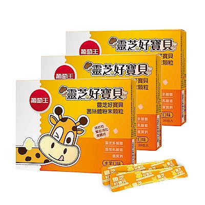【葡萄王】靈芝好寶貝30入x3盒 (強化保護力 營養師推薦 面對環境威脅必備)-快